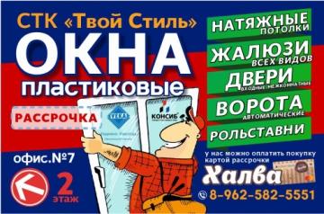 Фирма ТВОЙ СТИЛЬ, СТК