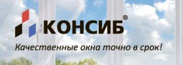 Фирма КОНСИБ