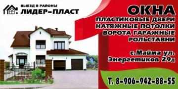Горно алтайск кредит адрес