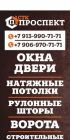 Фирма СТК ПРОСПЕКТ